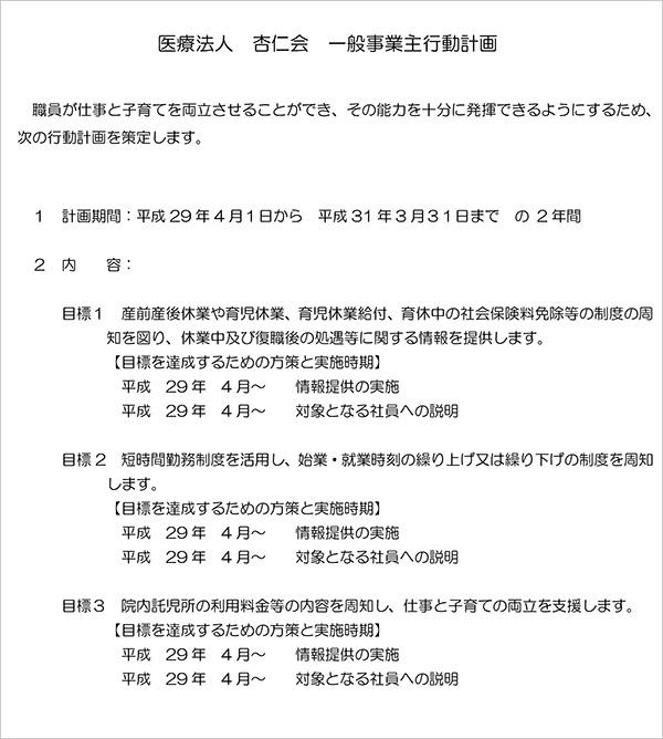 杏仁会行動計画