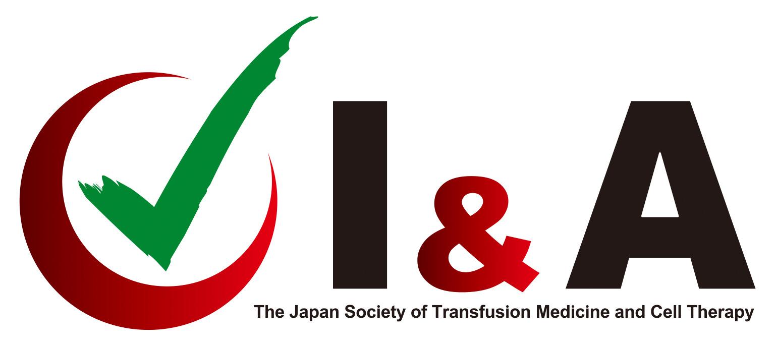 輸血機能評価認定施設