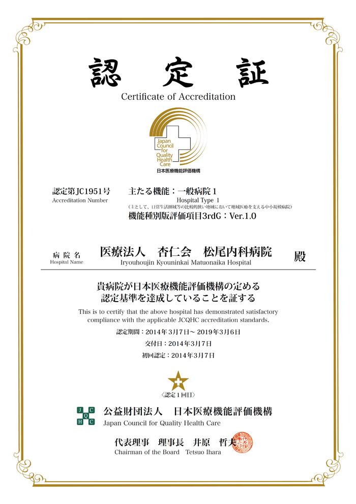 日本医療機能評価機構 認定書